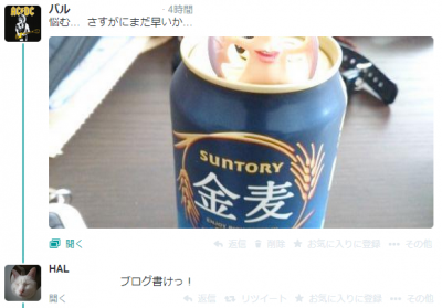 ツイッター_convert_20140817183755