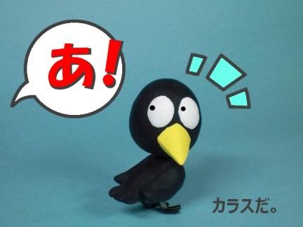 ブログ用_カラスダくん006