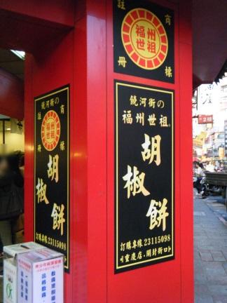 ブログ用_台湾001胡椒餅
