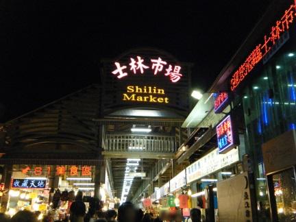 ブログ用_台湾007士林市場