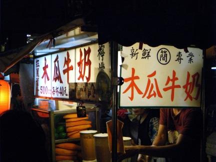 ブログ用_台湾008士林市場パパイヤ
