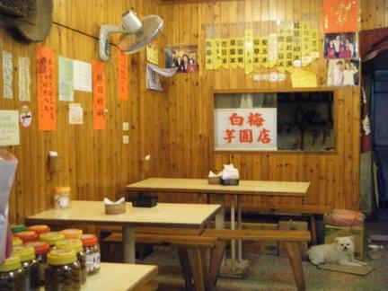 ブログ用_台湾015九份白梅芋圓店