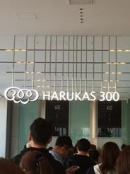 ハルカス300-1