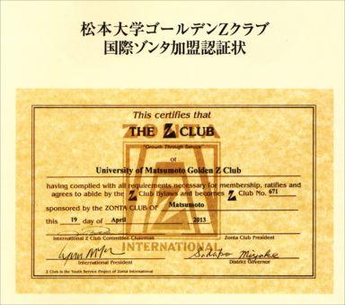 国際ゾンタ加盟認証状