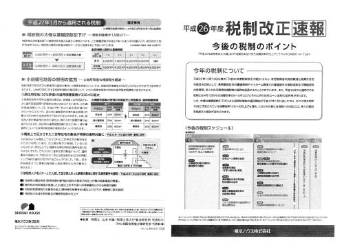 H26税制改正