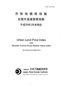 市街地価格指数表紙