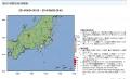 気象庁地震2