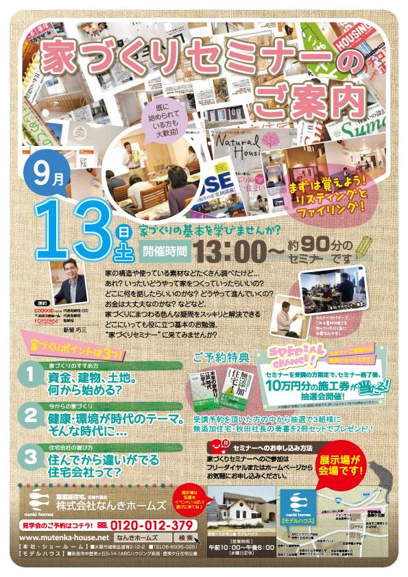 20140829家づくりセミナー