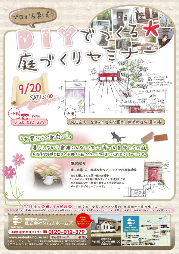 DIYでつくる庭づくりセミナー【WEB用】