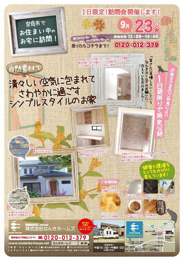 9月13日お宅訪問140906【WEB用】