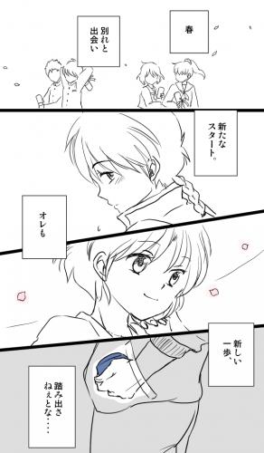 乱あ教師漫画01