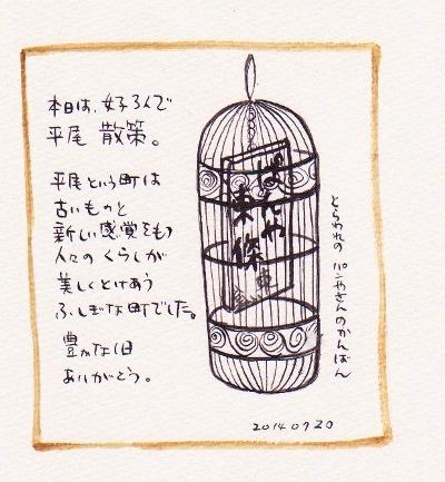 20140720平尾