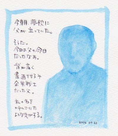 20140721父