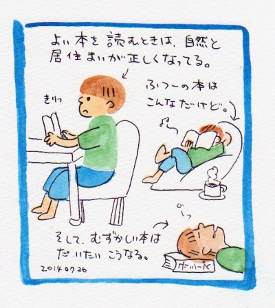 20140726本よむ姿勢