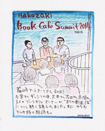 20140803箱崎ブックカフェサミット