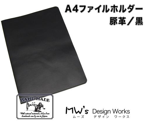 A4ファイルノビホルダー/豚/黒