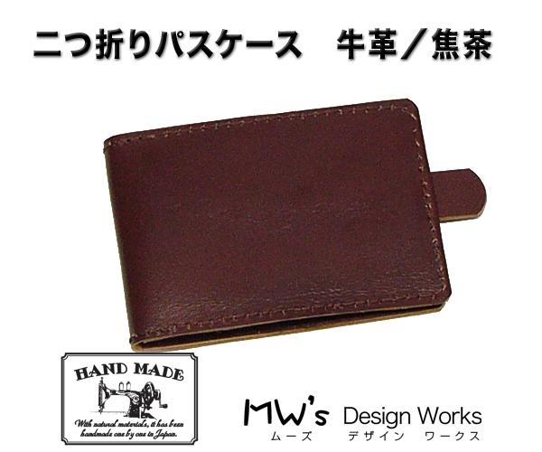 二つ折りカードケース/牛/焦茶01
