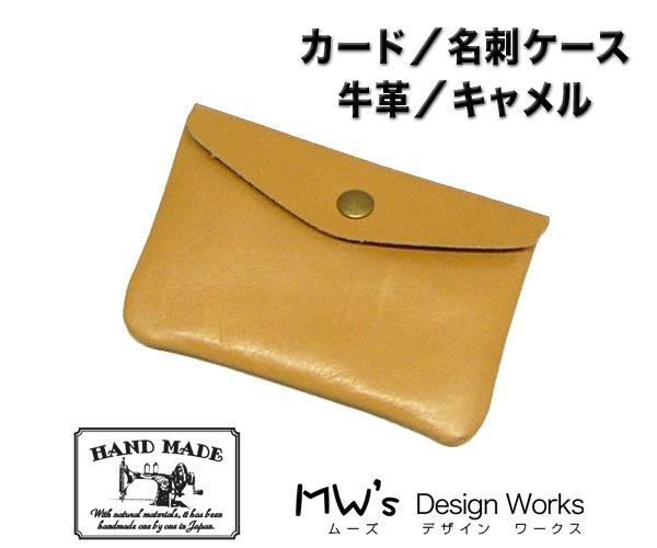 カード/名刺ケース/牛/キャメル01