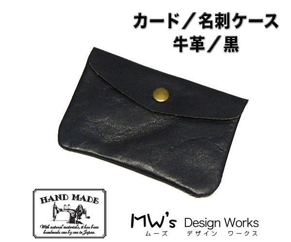 カード/名刺ケース/牛/黒01