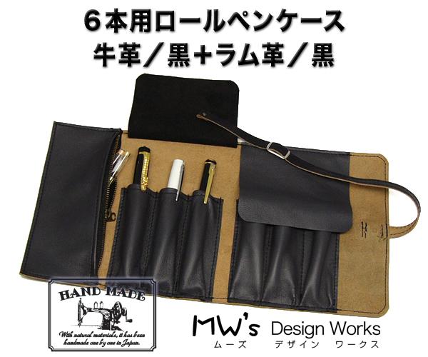6本用ロールペンケース/黒01