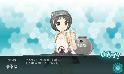 艦隊これくしょん、大型レシピでまるゆをドロップ