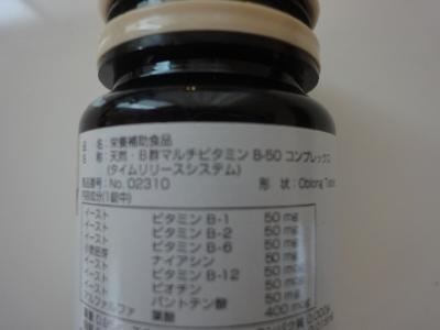 葉酸サプリ成分