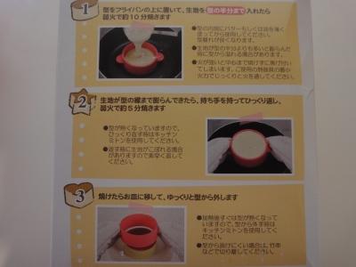 ホットケーキ型説明