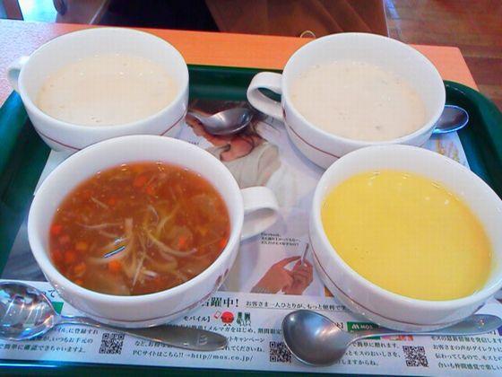 mos スープ