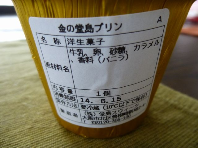 堂島ぷりん1