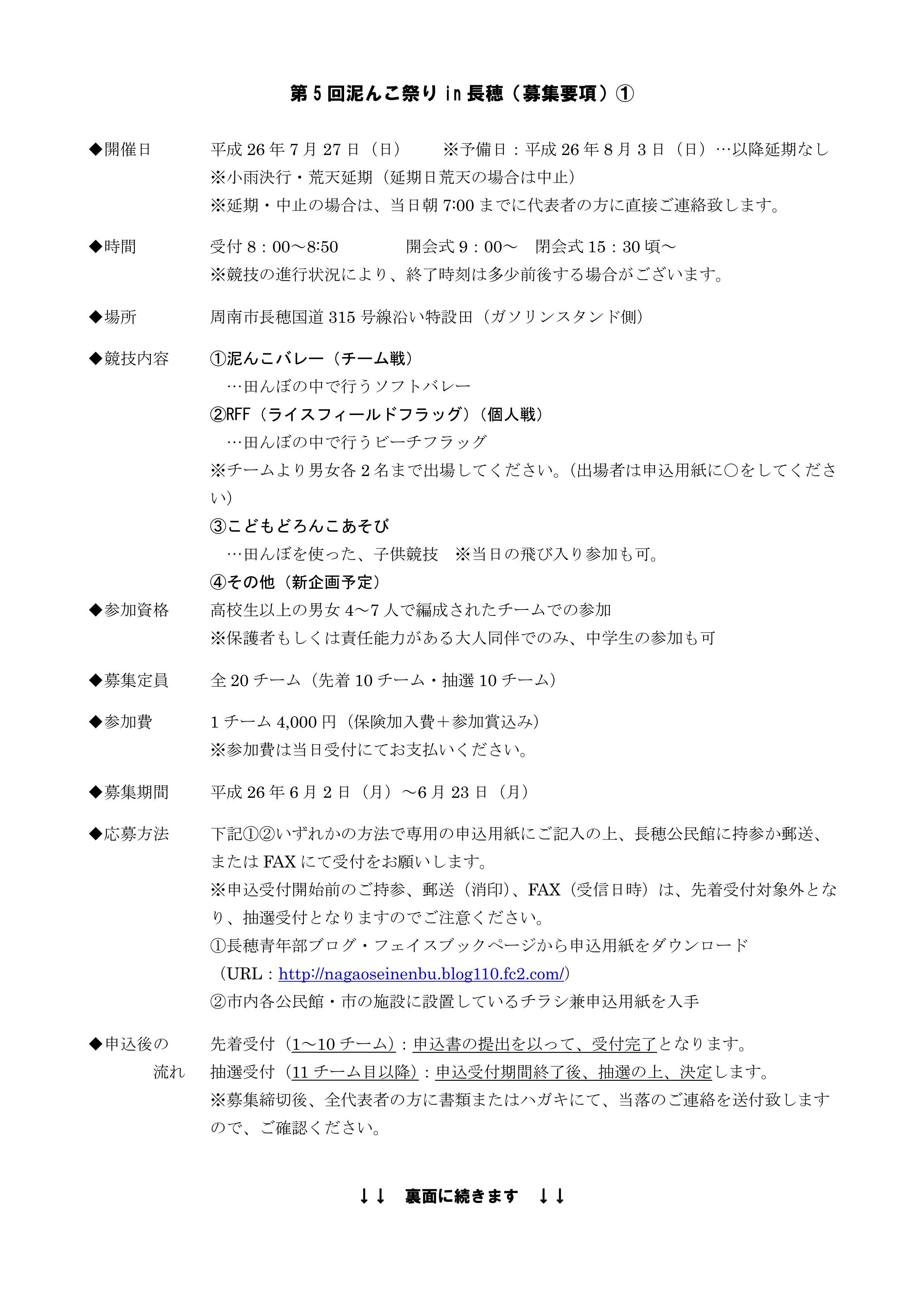 第5回泥んこ祭りin長穂 募集要項burogu_01
