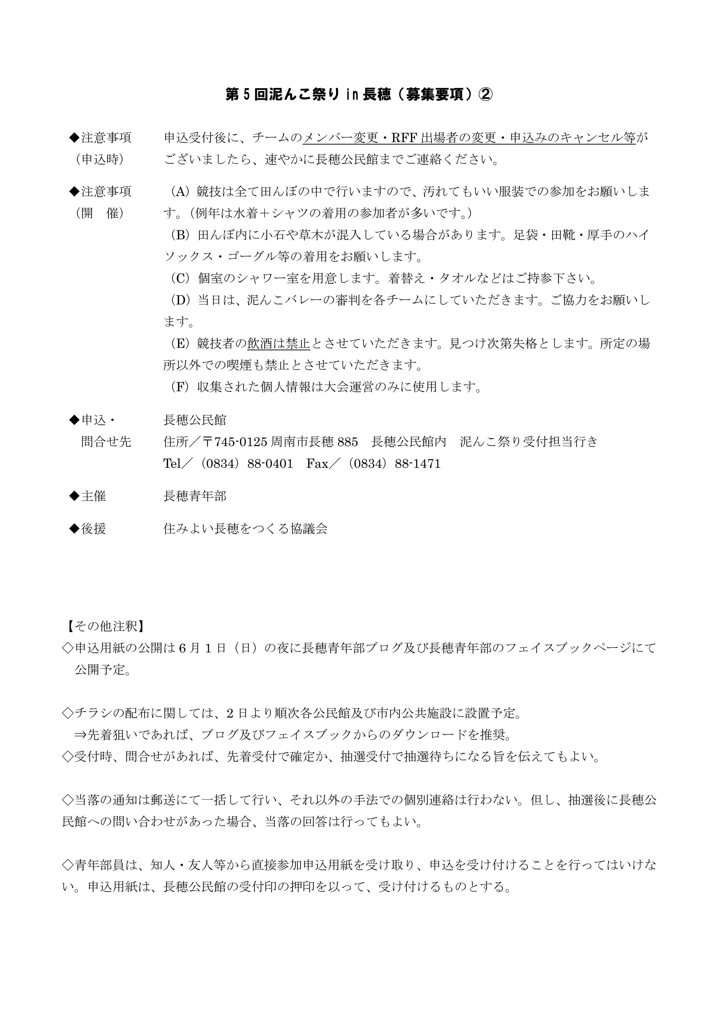 第5回泥んこ祭りin長穂 募集要項burogu_02