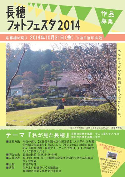 長穂フォトフェスタ2014(アウトライン化)