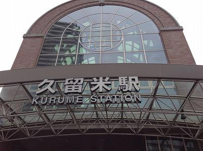 10 20140228 05久JR留米駅