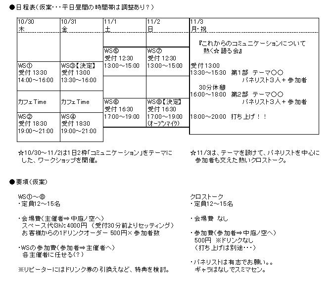 201410_expo01.jpg