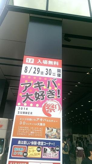アキバ大好き祭り_4