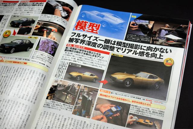5946 日経トレンド誌 640×430