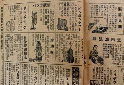 ブログ―実用品広告(3月19日)