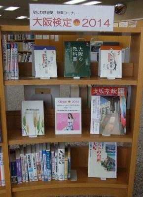20140514大阪検定2014
