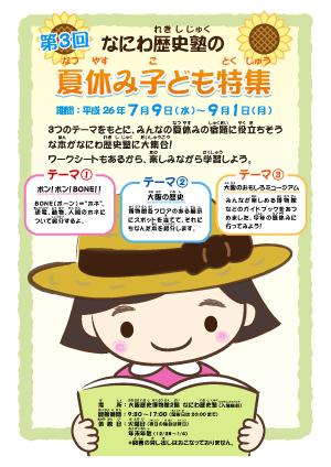 ブログ用natsuyasumi_web