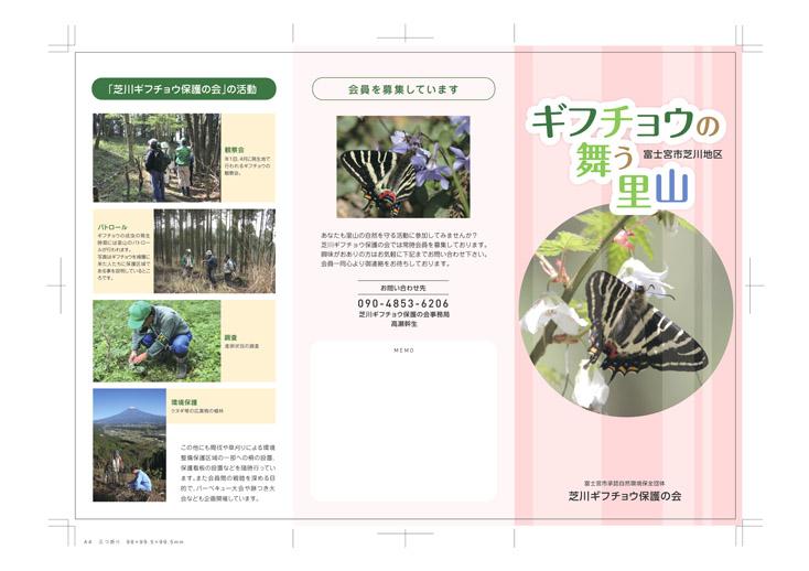 gifu_omote_2014_0309_C2.jpg