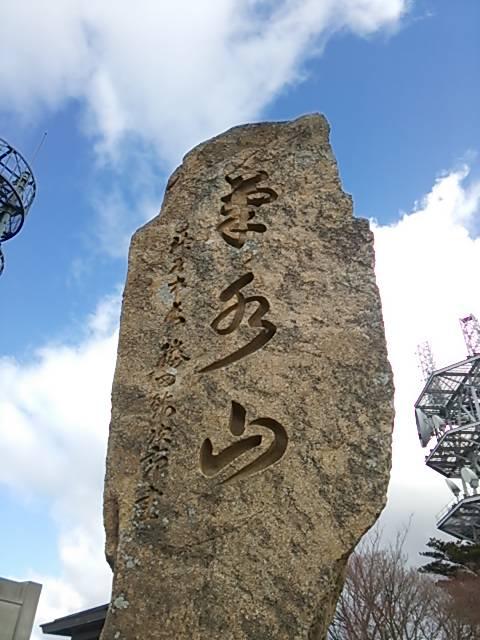 西六甲菊水山