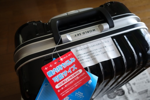 ワールドスカイ ブラック スーツケース