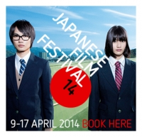 japanesefilmfes2014