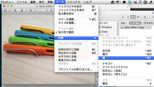 macのプレビューで矢印を加える手順