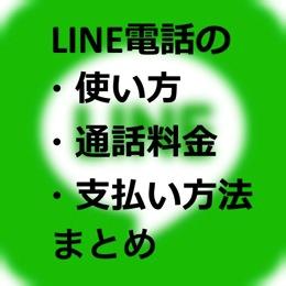 Line denwa