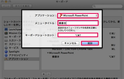 powerpoint-shortcut-textbox