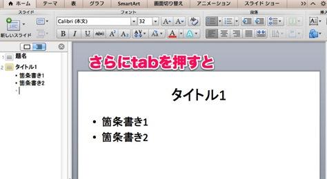 powerpointアウトライン編集