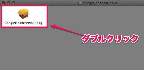 mac-google日本語入力