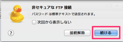 fc2blog-ftp