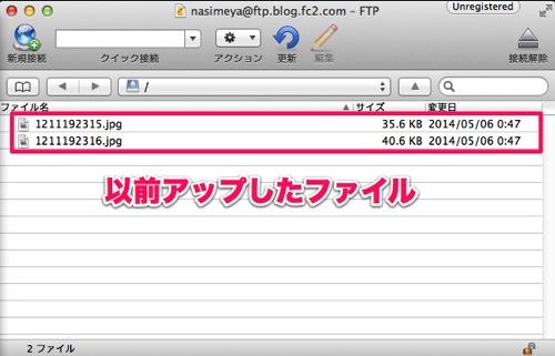 ftp-fc2blog